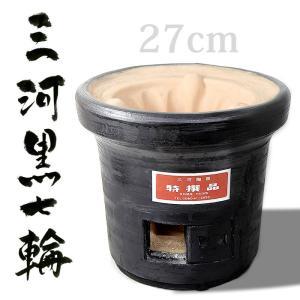 【5%還元】三河黒七輪 直径27cm 杉松製陶 コンロ 七輪 卓上 日本製 バーベキュー