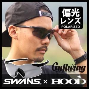 SWANSのラインナップで「SWANSらしさ」を持ち、お客様からの人気が高かった「Gullwing(...