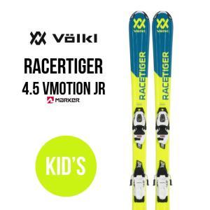 フォルクル ジュニア スキー スキー2点セット VOLKL [ RACETIGER JR+4.5 VMOTION ] 板 バインディング セット 取り付け YEL 110 [1215]
