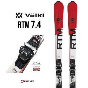 【スキー2点セット】フォルクル スキー 板 ビンディング 取り付け [ RTM 7.4 + FDT-PL RED ] volkl bindling [1215]|shop-hood