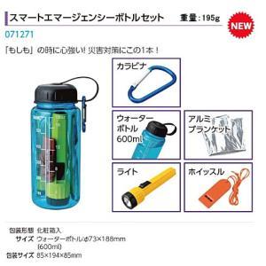 スマートエマージェンシーボトルセット #71271|shop-inaseya