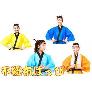 不織布はっぴ 大人用 (Lサイズ) 身長160cm 高校生〜大人用(腰ひも付)