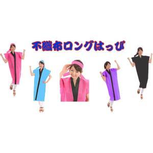 不織布ロングはっぴ 大人用 (Lサイズ) ハチマキ付|shop-inaseya
