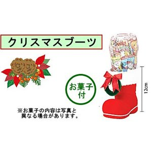 クリスマスブーツ (お菓子付)|shop-inaseya