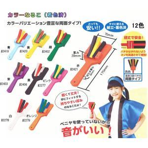 カラーなるこ (1個)|shop-inaseya
