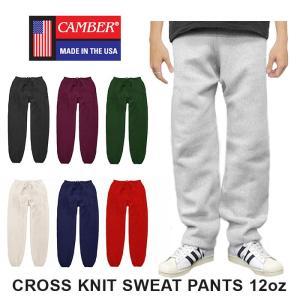 キャンバー クロスニット スウェットパンツ 12オンス 無地 裏起毛 厚手 MADE IN USA メンズ レディース CAMBER CROSS KNIT SWEAT PANTS 12oz|shop-kandj
