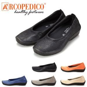 アルコペディコ ARCOPEDICO 5061060 バレエシューズ パンプス L'ライン バレリーナルクス コンフォート 疲れにくい シンプル レディース 黒 ブラック|shop-kandj