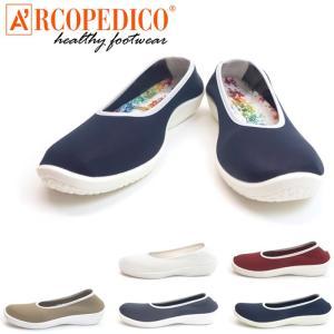アルコペディコ ARCOPEDICO エルライン ロリータ エス パンプス レディース スニーカー 靴 白 ホワイト ネイビー バーガンディ ベージュ グレー 5061201|shop-kandj