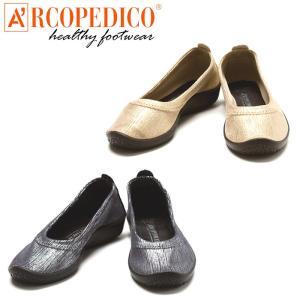 アルコペディコ エルライン バレリーナ・プリマ 5061380 レディース パンプス ペッタンコ コンフォート ゴールド シルバー 靴 おしゃれ ARCOPEDICO|shop-kandj