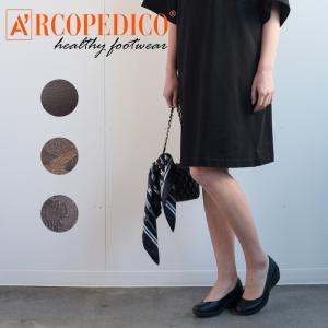 アルコペディコ ARCOPEDICO エルライン ドレス 5061630 パンプス レディース シューズ 靴 ブラック ネイビー ブラウン L'LINE DRESS BLACK NAVY BROWN|shop-kandj