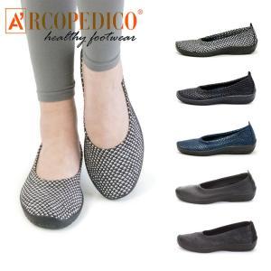 アルコペディコ ARCOPEDICO 5061690 バレエシューズ パンプス L'ライン バレリーナジオ1 コンフォートシューズ 疲れにくい シンプル レディース|shop-kandj