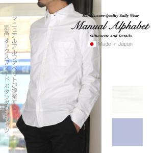 マニュアルアルファベット オックスフォード ボタンダウンシャツ メンズ シャツ 長袖 ベーシック 定番 MANUAL ALPHABET OX BD SHIRTS BASIC|shop-kandj