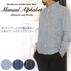 マニュアルアルファベット デニムシャツ ボタンダウンシャツ メンズ シャツ 長袖 ベーシック 定番 MANUAL ALPHABET 6oz DENIM BD SHIRTS|shop-kandj