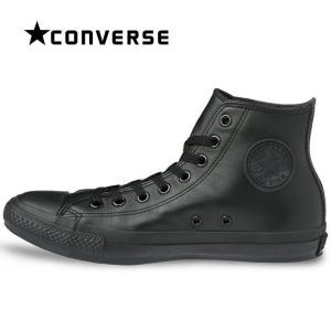 コンバース  レザー オールスター ハイCONVERSE スニーカー メンズ レディース シューズ ハイカット 定番 靴 黒 ブラックモノ LEATHER ALL STAR HI|shop-kandj