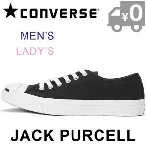 コンバース CONVERSE ジャックパーセル スニーカー メンズ レディース シューズ ローカット 黒 ブラック JACK PURCELL|shop-kandj