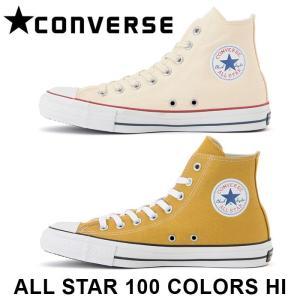 コンバース CONVERSE オールスター 100 カラーズ ハイ スニーカー メンズ レディース ハ イカット ナチュラルホワイト ゴールド ALL STAR 100 COLORS HI|shop-kandj