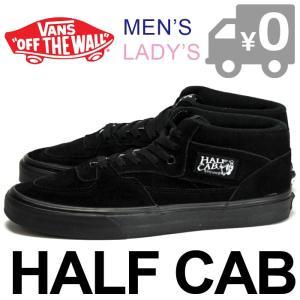 バンズ ハーフキャブ スニーカー スウェード スケートシューズ メンズ レディース ブラック/ブラック VANS HALF CAB BLACK/BLACK shop-kandj