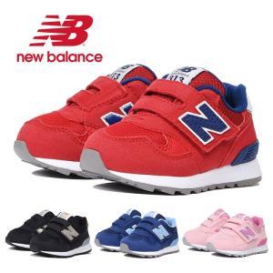 ニューバランス FS313 キッズ 子ども 赤ちゃん スニーカー ブラック ブルー ピンク レッド 子ども靴 ベビーシューズ ファーストシューズ New balance FS313|shop-kandj