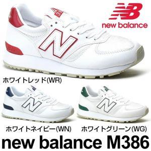 ニューバランス M386 レディース メンズ スニーカー 白 ホワイト 赤 レッド 紺 ネイビー ワ...