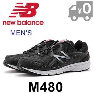 ニューバランス New Balance M480 BK5 スニーカー メンズ ランニングシューズ 幅広 靴 軽量 トレーニング ローカット 黒 ブラック|shop-kandj