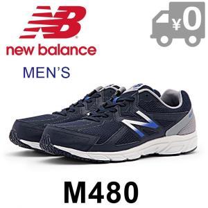ニューバランス New Balance M480 BL5 スニーカー メンズ ランニングシューズ 幅広 靴 軽量 トレーニング ローカット ブルー|shop-kandj