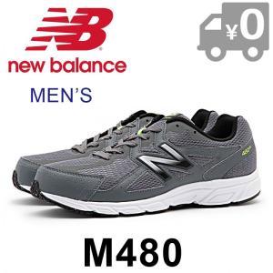 ニューバランス New Balance M480 GY5 スニーカー メンズ ランニングシューズ 幅広 靴 軽量 トレーニング ローカット グレー|shop-kandj