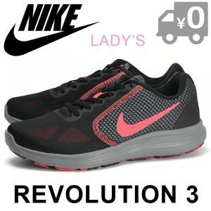 ナイキ ウィメンズ レボリューション 3 スニーカー レディース ランニングシューズ 靴 メッシュ 軽量 ローカット 黒 ブラック 女性 NIKE REVOLUTION 3|shop-kandj