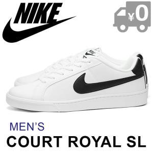 ナイキ コート ロイヤル SL スニーカー メンズ シューズ ローカット レザー 靴 男性 白 黒 ホワイト/ブラック NIKE COURT ROYAL SL|shop-kandj