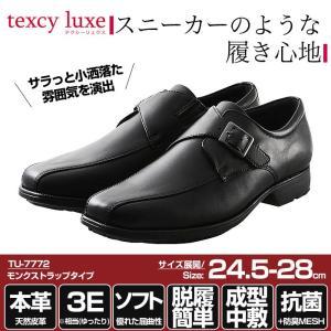 テクシーリュクス メンズ ビジネスシューズ モンクストラップ 革靴 本革 ワイズ 3E相当 アシックス商事 黒 ブラック 軽量 抗菌 防臭 TEXCY LUXE TU-7772|shop-kandj
