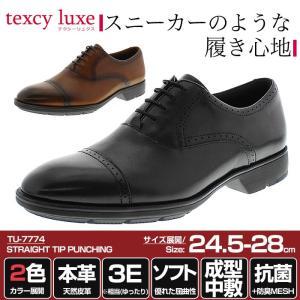 テクシーリュクス メンズ ビジネスシューズ ストレートチップ 革靴 本革 ワイズ 3E相当 黒 ブラ...