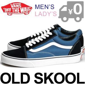 バンズ オールドスクール ネイビー 紺白 スニーカー スケートシューズ メンズ レディース ローカット スウェード キャンバス VANS OLD SKOOL NAVY|shop-kandj