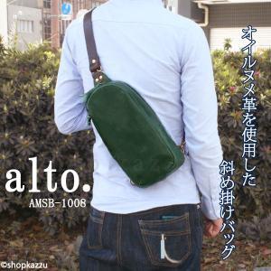 ボディバッグ レディース 本革 alto. オイルレザー ヌメ革 ショルダー 縦型バッグ 1008|shop-kazzu