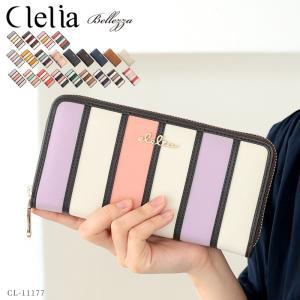 財布 レディース 長財布 ラウンドファスナー 大容量 ブランド ストライプ ロングウォレット Clelia CL-11177 *|shop-kazzu
