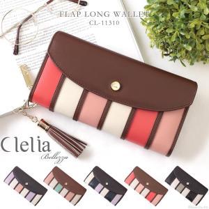 財布 長財布 レディース ラウンドファスナー 大容量 使いやすい ストライプ Clelia ストラップホール付き フラップ ウォレット CL-11310 *|shop-kazzu