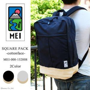 リュック レディース MEI リュックサック SQUARE PACK Cottonface シンプル リュック 25L 152008|shop-kazzu