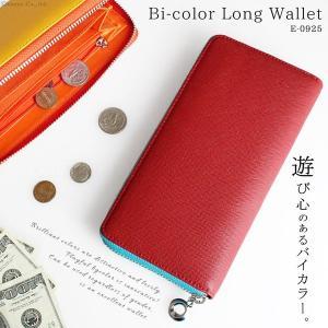 長財布 レディース 財布 ラウンドファスナー バイカラー カラフルウォレット E-0925|shop-kazzu