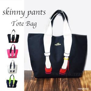 トートバッグ レディース キャンバス mis zapatos スウェット生地 帆布 スキニーパンツトート B-6204|shop-kazzu