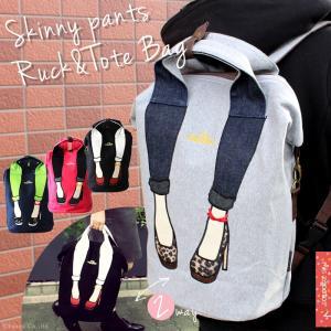 リュック レディース mis zapatos A4対応 スキニーパンツ パンプス 2way トートバッグ B-6499|shop-kazzu
