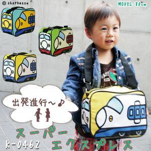 ショルダーバッグ キッズ 新幹線 ショルダー|shop-kazzu