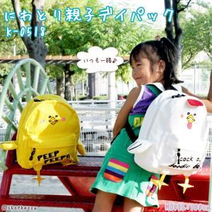 リュック キッズ ヒヨコ ニワトリ デイバッグ デイパック|shop-kazzu