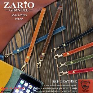 ハンドストラップ ストラップ 革 スマホ 携帯 iPhone ZAG-201S mlb|shop-kazzu