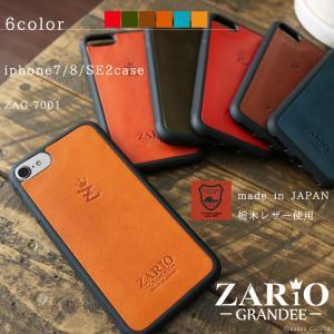 iPhone7ケース レディース 本革 栃木レザー iphone シンプル 日本製 スマホケース ZARIO-GRANDEE- ZAG-7001 mlb|shop-kazzu