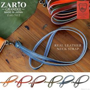 ネックストラップ ストラップ 本革 スマホ 携帯 iPhone カメラ レザーストラップ ZARIO...