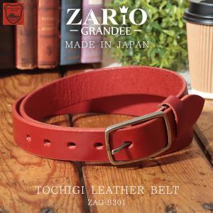 ベルト レディース 本革 バックル 栃木レザー レザーベルト 日本製 30mm幅 ZARIO-GRANDEE- ZAG-B301