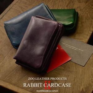 名刺入れ レディース 牛革 キップレザー カードケース ラビット2 ZC-005|shop-kazzu