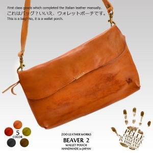 財布 ショルダーバッグ レディース 牛革 イタリアンレザー ビーバー2 ZLW-019|shop-kazzu