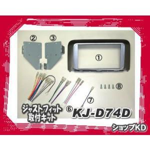 KJ-D74D ダイハツ タント(H19/12〜 L375S/385S)JFCカーステレオ取付キット