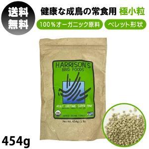 アダルトライフタイム スーパーファイン 鳥用 有機ペレット Harrison's Bird Food...