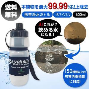 seychelle(セイシェル)   サバイバルプラス 携帯浄水ボトル 【正規品】 日本語取説&保証...