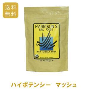 ハイポテンシー マッシュ 鳥のエサ Harrison's Bird Food ハリソンフード 454...
